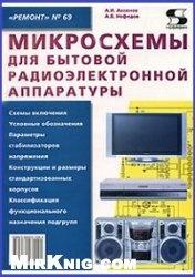 Книга Микросхемы для бытовой радиоэлектронной аппаратуры