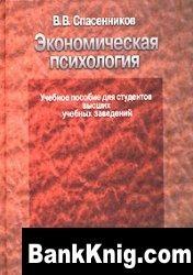 Книга Экономическая психология