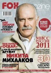 Журнал Fox Magazine №3 2011