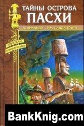 Книга Тайны острова Пасхи