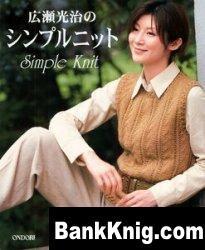 Ondori Simple Knit  2005