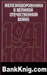 Книга Железнодорожники в Великой Отечественной войне 1941 - 1945