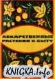 Книга Лекарственные растения в быту