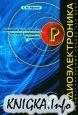 Книга Создание акустических систем в домашних условиях