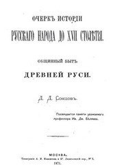 Очерк истории русского народа до XVII столетия