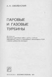 Книга Паровые и газовые турбины