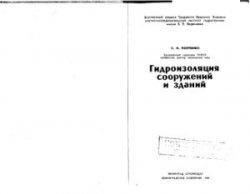 Книга Гидроизоляция сооружений и зданий