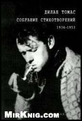 Книга Дилан Томас. Собрание стихотворений 1934-1953
