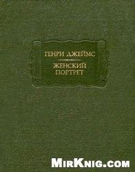 Книга Женский портрет