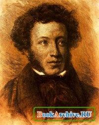 Книга Пушкин А.С. Собрание сочинений в 10 томах