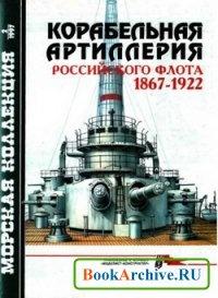Книга Корабельная артиллерия Российского флота. 1867-1922