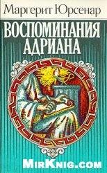 Книга Воспоминания Адриана