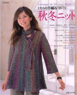 Журнал Knit Crochet Mrs 2010-2011 Autumn & Winter