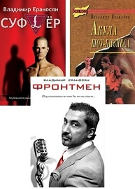 Ераносян Владимир - Сборник произведений (4 книги)