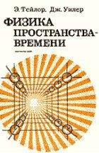 Книга Физика пространства-времени