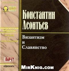 Аудиокнига Византизм и Славянство