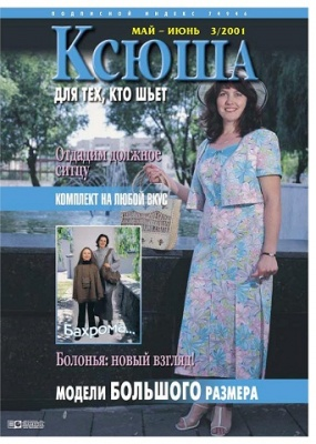 Журнал Ксюша №3 2001  Для тех,  кто шьет