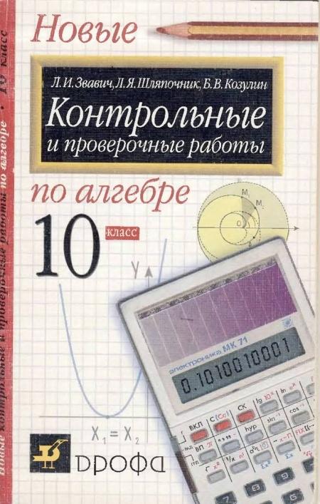 Книга Алгебра 10 класс Контрольные и проверочные работы Звавич Л.И.