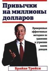 Книга Привычки на миллионы долларов