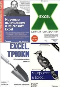 Книга Excel, сборник 2