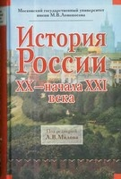 Книга История России XX - начала XXI века