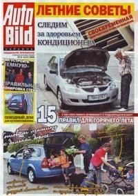 Журнал Auto Bild Украина. Специальное приложение. Июль 2008