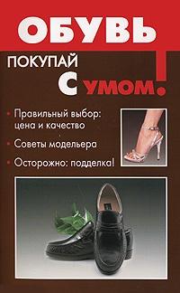 Книга Обувь
