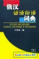 Книга Русско - китайский словарь пословиц и поговорок - Фанлай Е.