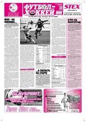 Журнал Футбол-Хоккей НН (14 Мая 2015)