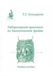 Книга Лабораторный практикум по биологической физике