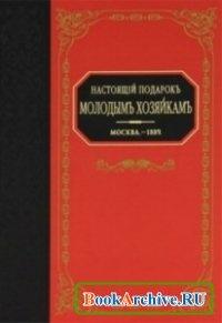 Книга Настоящий подарок молодым хозяйкам