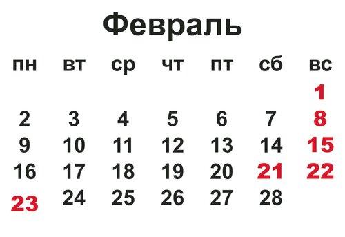 февраль 2015 с крупными цифрами