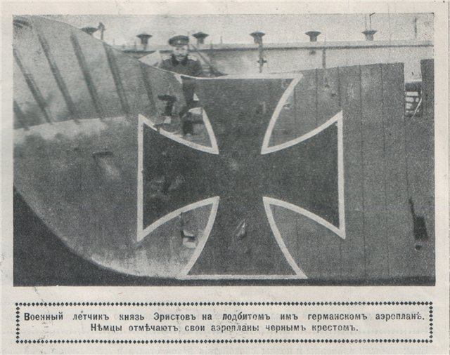 """""""Нива"""" 1915 г. .jpg"""