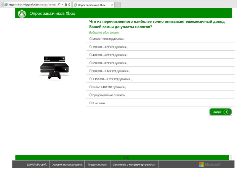 MSFT-Xbox-survey-20150605.PNG