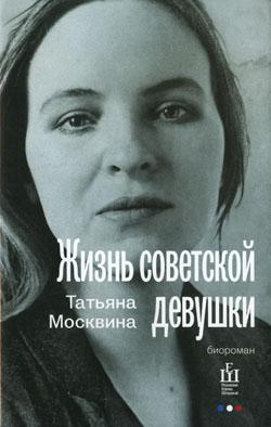Москвина 250.jpg