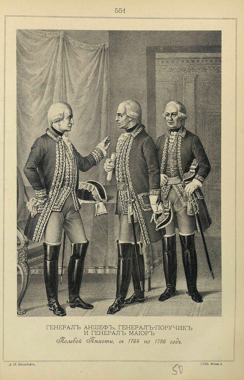 551. ГЕНЕРАЛ АНШЕФ, ГЕНЕРАЛ-ПОРУЧИК и ГЕНЕРАЛ МАЙОР Полевой Пехоты, с 1764 по 1786 год.