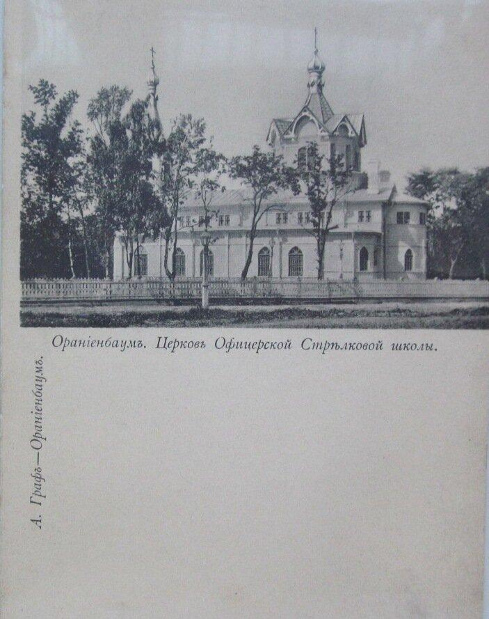Церковь Офицерской Стрелковой Школы