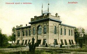 Областной музей и библиотека