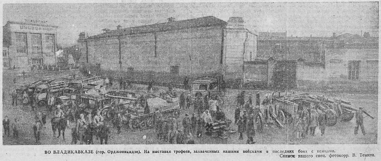 «Красная звезда», 4 декабря 1942 года, как русские немцев били, потери немцев на Восточном фронте