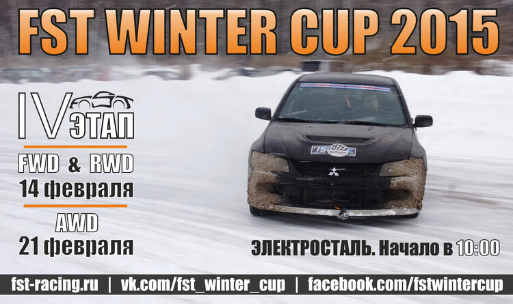 �������� ���� FST Winter Cup 2015. 14 � 21 ������� 2015�.