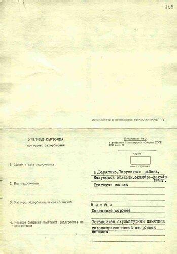 Карточка захоронения, Барятино Тарусского р-на Калужской обл.