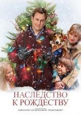 Наследство к Рождеству / The Family Holiday (2007/DVDRip)