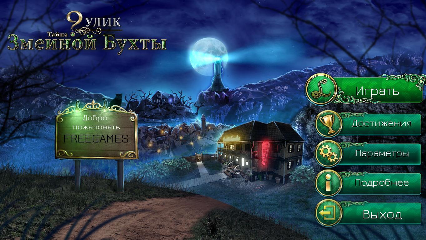 9 Улик: Тайна Змеиной Бухты   9 Clues: The Secret of Serpent Creek (Rus)