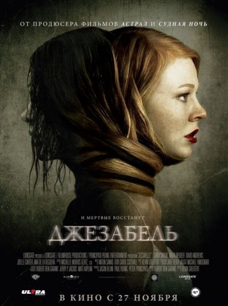 ��������� / Jessabelle (2014) HDRip / BDRip 720p / BDRip 1080p