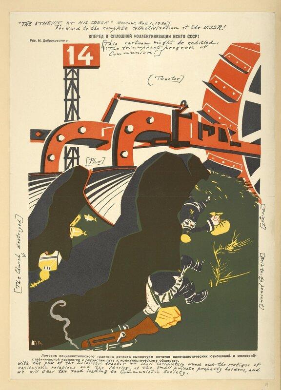 «Безбожник у станка» (1 ноября 1930).