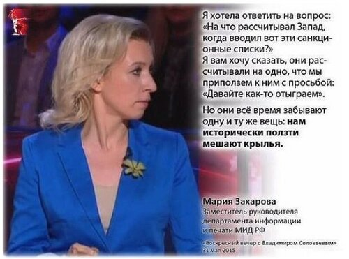 Россия и Запад: Политика в картинках #1