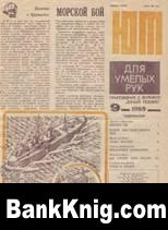 Журнал «ЮТ» для умелых рук», 1985, №09