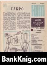 Журнал «ЮТ» для умелых рук», 1984, №08
