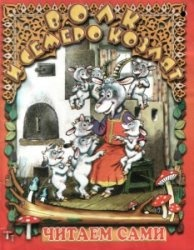 Книга Волк и семеро козлят