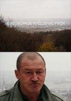 Книга Искатели. Неизвестное крещение Руси (2013) SATRip avi 517,82Мб